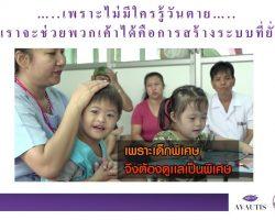 SE Soucial Enterprise กิจการเพื่อสังคม เด็กพิเศษ ออทิสติกพังงา GYM SET AVAUTIS
