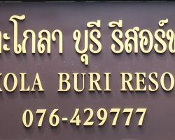 Takolaburi Cultural Spa Resort เด็กพิเศษวิสาหกิจเพื่อสังคม 001